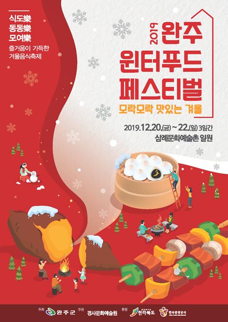 2019 완주 윈터푸드 페스티벌 포스터